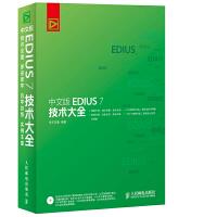 【二手旧书8成新】中文版EDIUS 7 技术大全 华天印象著 9787115379603