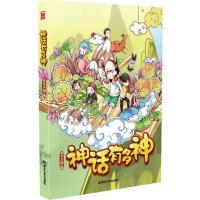 【二手书9成新】 神话有多神 漫友文化 黑龙江美术出版社 9787531879190