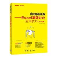 《高效随身查――Excel高效办公应用技巧(2016版)》