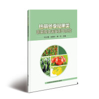 热带冬季茄果类蔬菜病虫害鉴别与防控