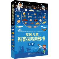 英国儿童科普探险阶梯书――太空
