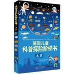 英国儿童科普探险阶梯书——太空