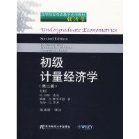 初级计量经济学(第二版)