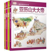 DK儿童探索百科丛书:凯撒大帝――古罗马的大独裁者的传奇一生