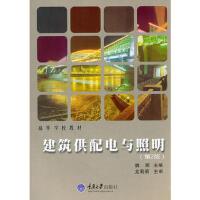 【二手旧书8成新】建筑供配电与照明(第2版 魏明 9787562434061