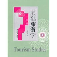 【二手旧书8成新】基础旅游学(第三版 谢彦君 9787503236112
