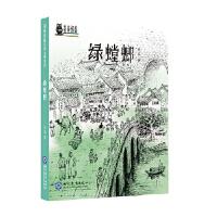 绿螳螂 荆棘奶酪儿童文学系列丛书 现教社联手当代儿童文学著名作家亲情打造