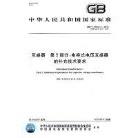 互感器 第5部分:电容式电压互感器的补充技术要求