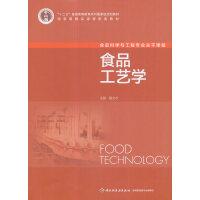"""食品工艺学(""""十二五""""普通高等教育本科国家级规划教材)"""