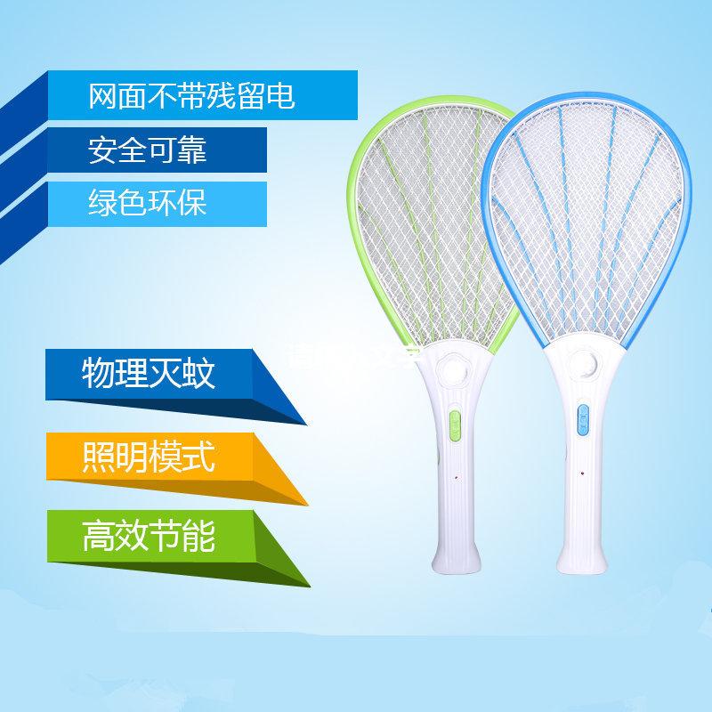 LED多功能安全灭蚊苍蝇拍灭蚊驱蚊器 电蚊拍充电式带电池全国包邮 带照明灯 可充电
