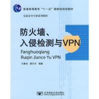【二手旧书8成新】防火墙、入侵检测与VPN 马春光,郭方方著 9787563516629