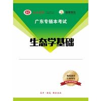 全国专插本考试《生态学基础》配套题库【历年真题】电子书