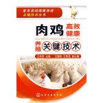 畜禽高效健康养殖关键技术丛书--肉鸡高效健康养殖关键技术