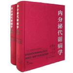 内分泌代谢病学(第4版/配增值)(全2册)