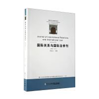 国际关系与国际法学刊(第6卷)
