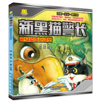 新黑猫警长-超级恐龙总动员(注音・全彩・修订本)