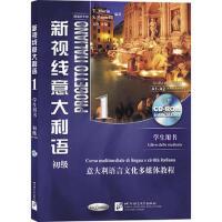 【二手旧书8成新】新视线意大利语 1 学生用书(含1ROM (意)马林马格奈利 9787561919750