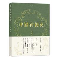 【二手旧书8成新】中国神话史:袁珂神话学理论研究的开山之作 袁珂 9787550255609