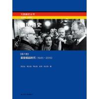 德国通史第六卷:重新崛起时代(1945-2010)
