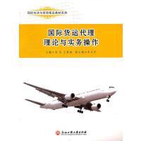 国际货运代理理论与实务操作