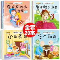 咿呀学语小童话全20册 中国+世界经典故事 0-3岁