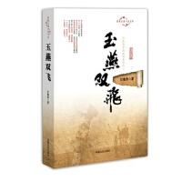 跨度长篇小说文库:玉燕双飞 江也舟 9787503450969