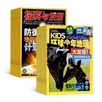 环球少年地理KiDS加探索与发现杂志 杂志铺预售 2019年11月起订 杂志订阅 少儿科普期刊杂志