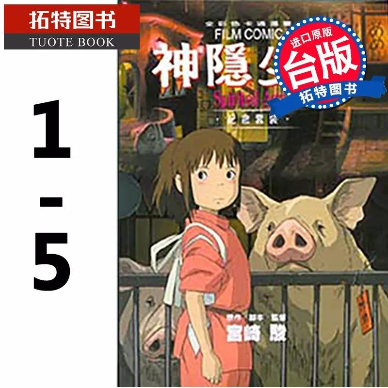 预售台湾原版漫画书套书宫崎骏《神隐少女1-5》东贩 千与千寻 非盒装 正规进口台版书籍,付款后4-6周到货发出!