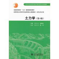 【二手旧书8成新】土力学 (第4版 杨进良 9787508462691