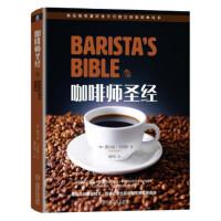 咖啡师 [澳] 奥尔加・卡里耶,潘苏悦 9787111584957