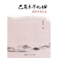 巴蜀京华忆旧――陈野苹谈往录