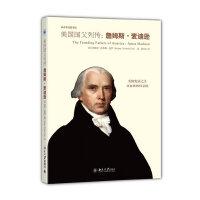 """詹姆斯・麦迪逊评传(与约翰?杰伊及亚历山大?汉密尔顿共同编写《联邦党人文集》,被人视为""""美国宪法之父""""。)"""