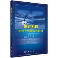 医疗机构知识产权管理与运用