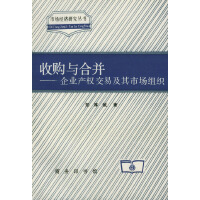 收购与合并――企业产权交易及其市场组织(市场经济研究丛书)