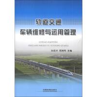 【二手旧书8成新】轨道交通车辆维修与运用管理 孙志才,邢湘利 9787113161248