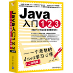 Java入门123――一个老鸟的Java学习心得(二维码版)