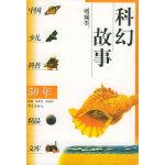 中国少儿科普50年精品文库:科幻故事