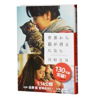【中商原版】假如猫从世界上消失了 如果这世界猫消失了 川村元气 日文原版 世界から猫が消えたなら 如果世上不再有猫 佐