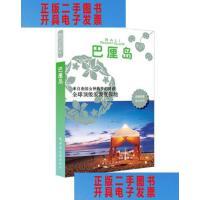 【二手旧书9成新】巴厘岛 /大宝石出版社 编;金松 译 中国旅游出版社