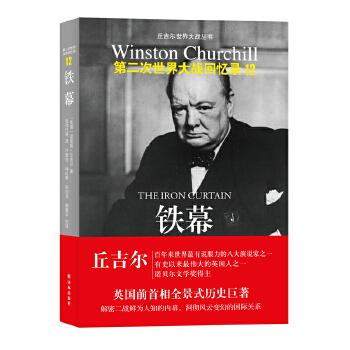 丘吉尔第二次世界大战回忆录12:铁幕(pdf+txt+epub+azw3+mobi电子书在线阅读下载)