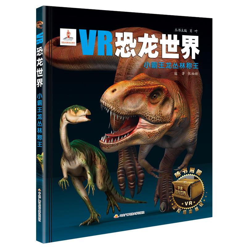 VR恐龙世界:小霸王龙丛林称王 体验真实的史前恐龙世界,让乐观与坚强的信念伴随你成长!