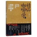 精品咖啡学(上):浅焙、单品、庄园豆,第三波精品咖啡大百科