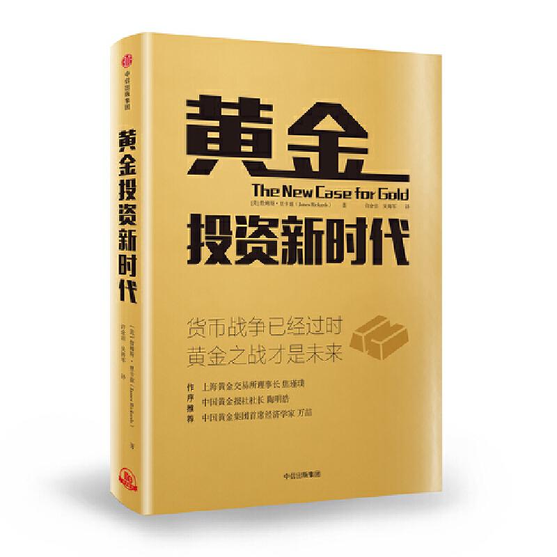 黄金投资新时代 货币战争已经过时,黄金之战才是未来。个人投资者如何投资黄金,守护财富