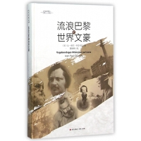 流浪巴黎的世界文豪(精)/左岸译丛