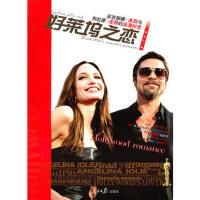 【二手旧书8成新】好莱坞之恋 窦欣平 9787511501486