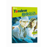 勤快法语(1)(学生)(配CD)(Tandem)――法国驻华大使馆推荐,着眼于语言交际能力的培养