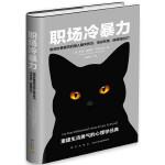 职场冷暴力(精华版,重建生活勇气的心理学经典!)