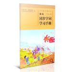 同步字词学习手册 一年级上册 配合义务教育语文教科书