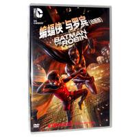 正版 卡通动画片电影 蝙蝠侠与罗宾/蝙蝠侠大战罗宾 动画版 DVD