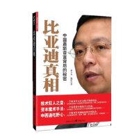 比亚迪真相――中国*首富背后的秘密